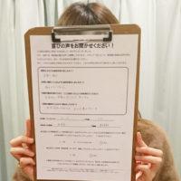 世田谷区にお住まいのK.H様(女性/27歳/看護師)