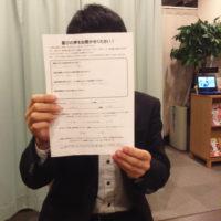 世田谷区にお住まいの上田様(男性/46歳/会社員)